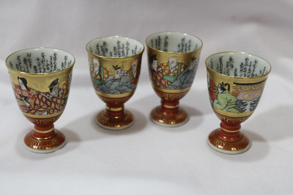 Set of 4 Signed Japanese Cups