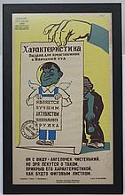 Soviet Union Propaganda Poster : images and Cyrillic, report and be aware o
