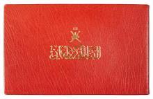 Oman Bank Note Presentation Album