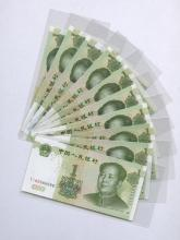 Peoples Bank of China 1 Yuan Lucky Numbers