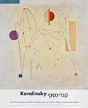 Wassily Kandinsky - All the More - 2001