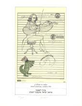 Saul Steinberg - A Tribute to Sasha - 1981 - SIGNED