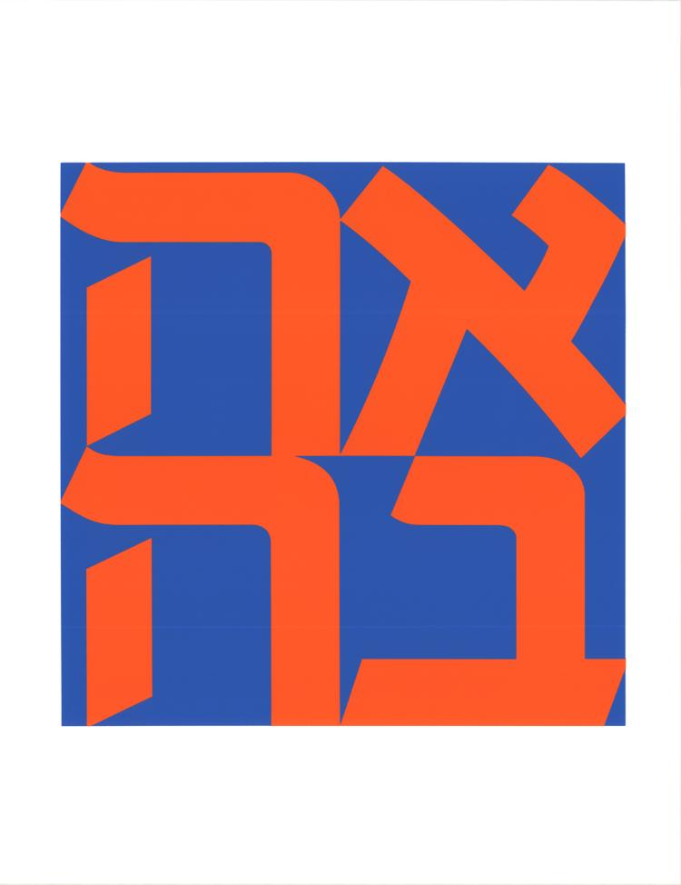 Robert Indiana - Ahava (The Hebrew Love) - 1997