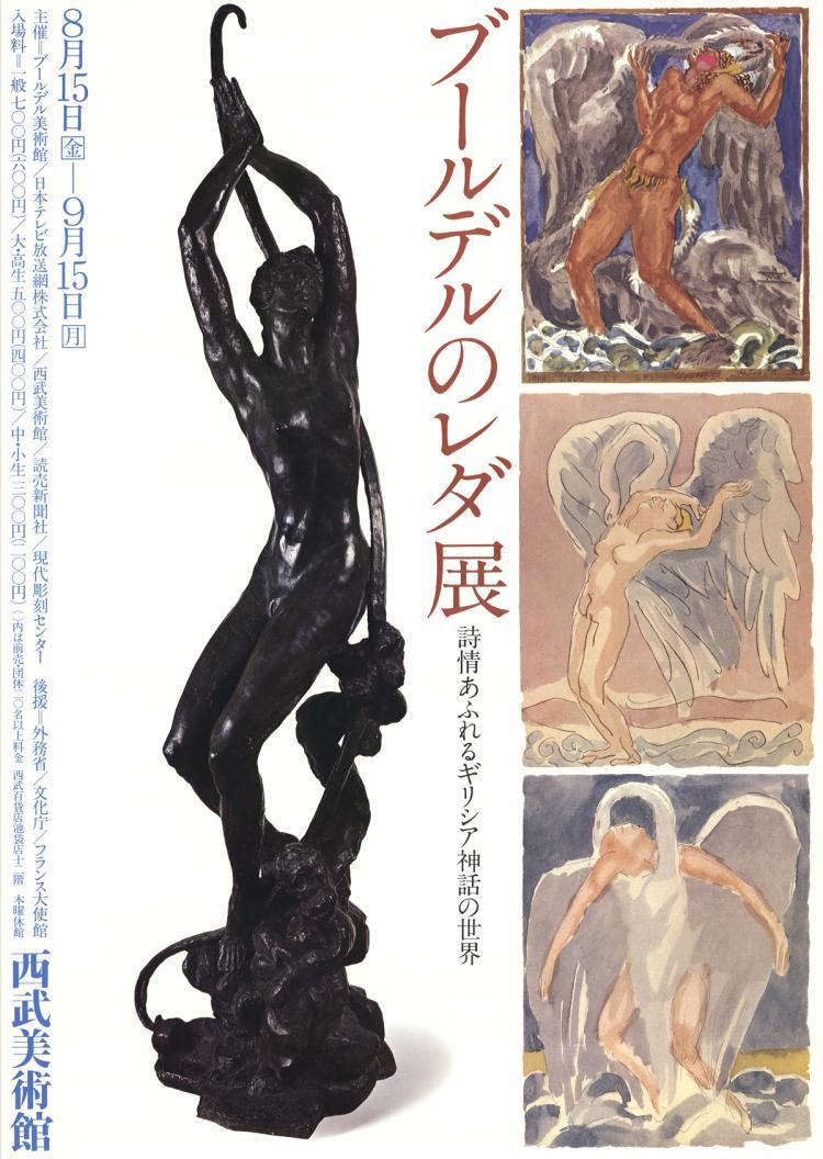 Auguste Rodin - In Japan - 1982