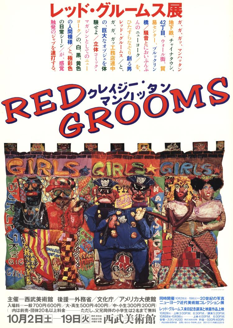 Red Grooms - Girls Girls Girls - 1982