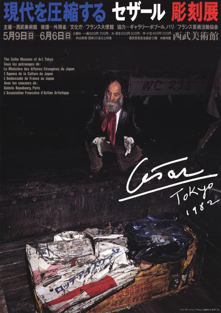 Ellepol Cesar - Tokyo - 1982