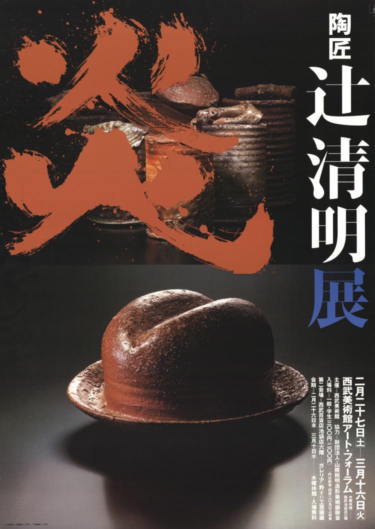Le Chapeau - 1982