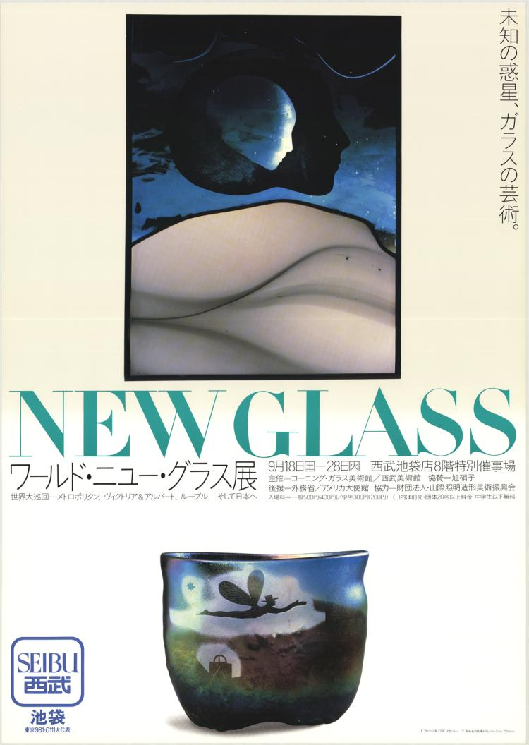 Jean-Michel Folon - New Glass - 1982