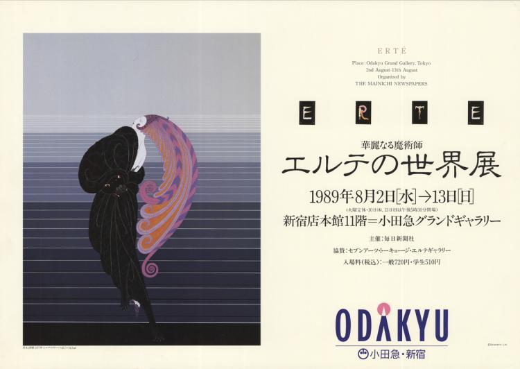 Erte - Odakyu - 1989