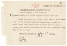 1944 Soviet Union Leader NIKITA KHRUSHCHEV Signed Typed Telegram