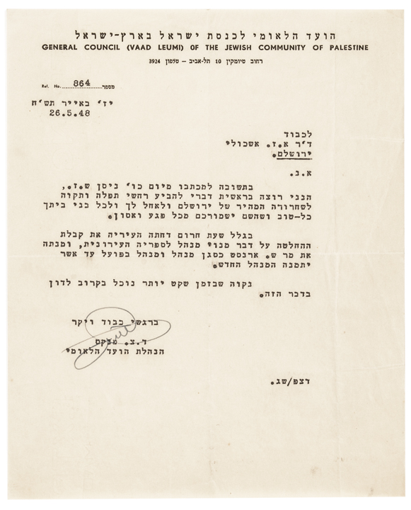 1948 DAVID ZVI PINKAS Signer Israel's Declaration of Independence Typed Letter
