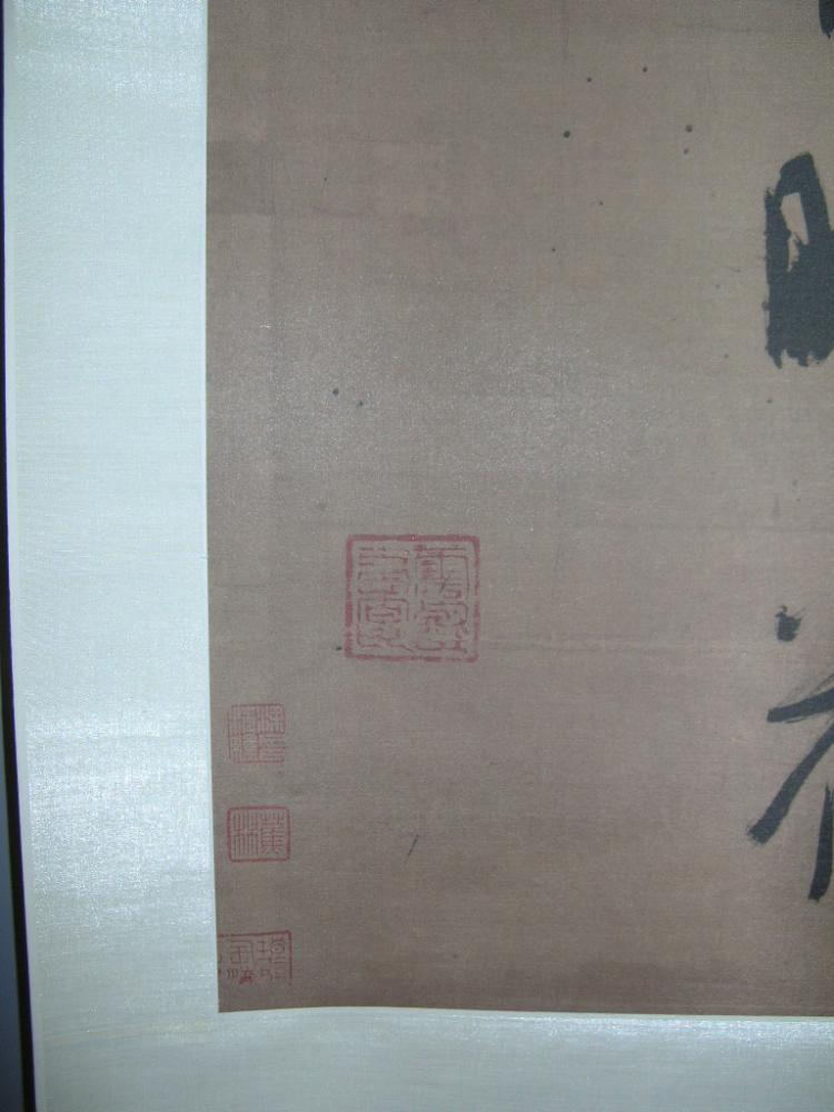 Nignesha Reproduced Important Song Dynasty Calligraphy