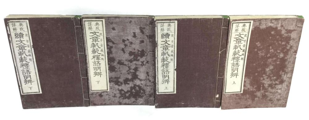 19th C. Japanese Woodblock Print Books