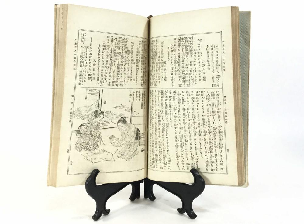 (2) Meiji Period Japanese Woodblock Print Books