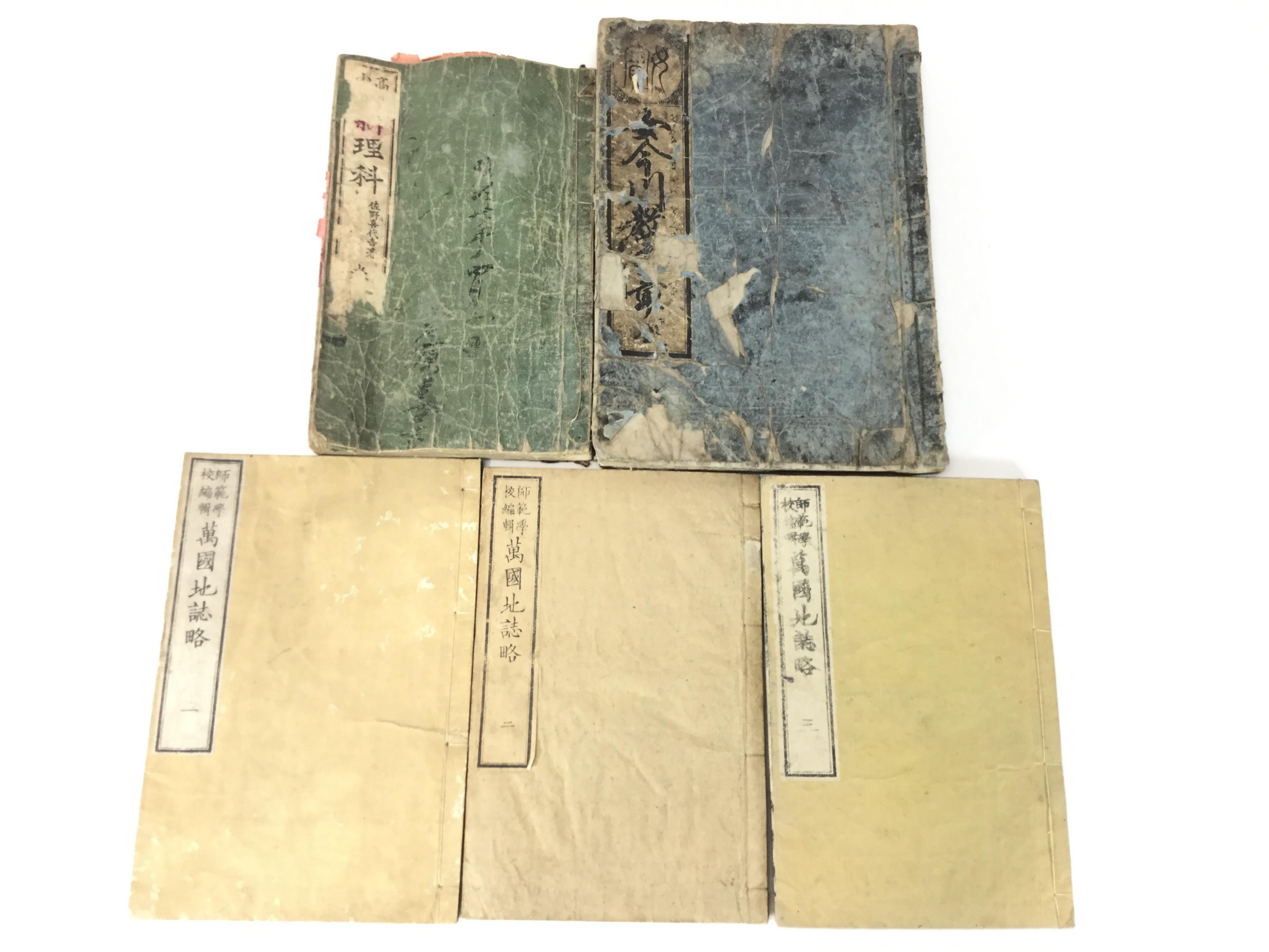 (3) 19th C. Japanese Woodblock Print Books