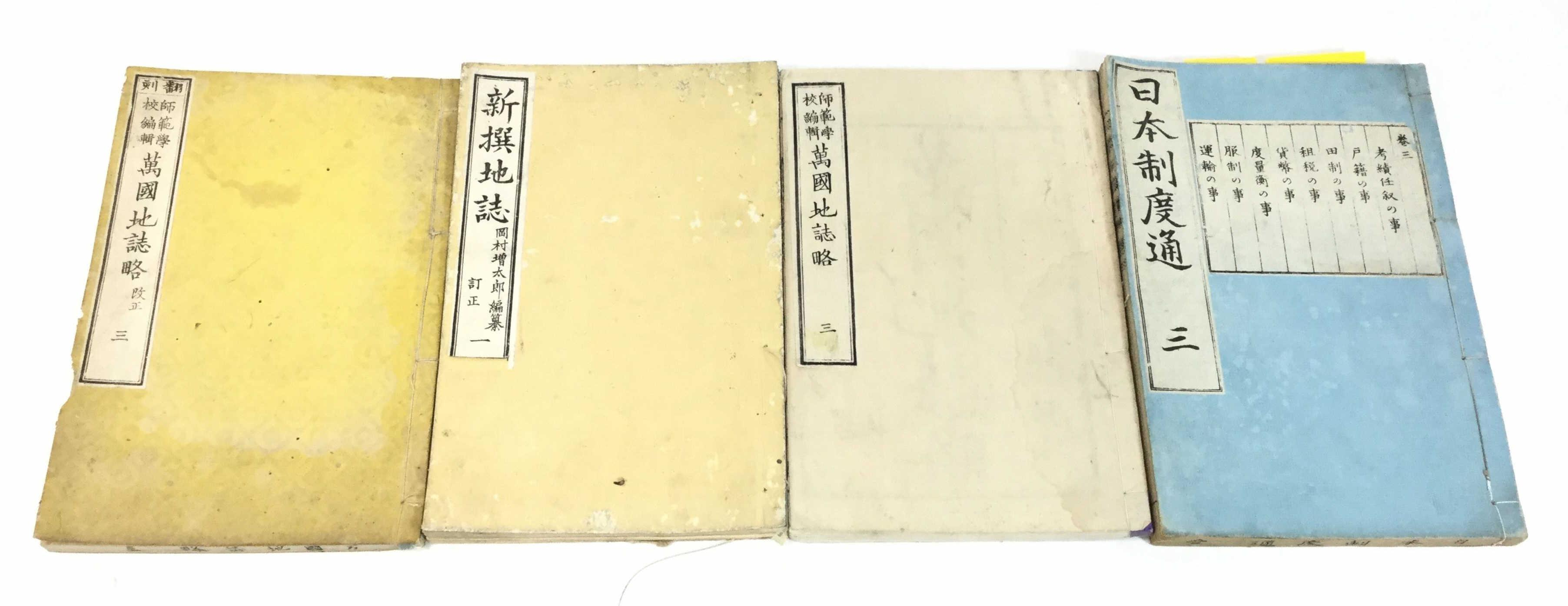 (14) 19th C. Japanese Woodblock Print Books