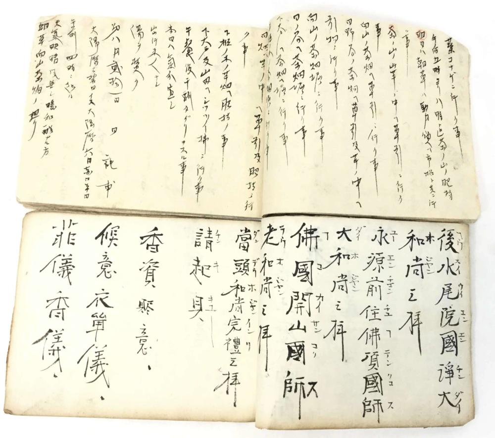 (2) 19th C. Japanese Handwritten Booklets