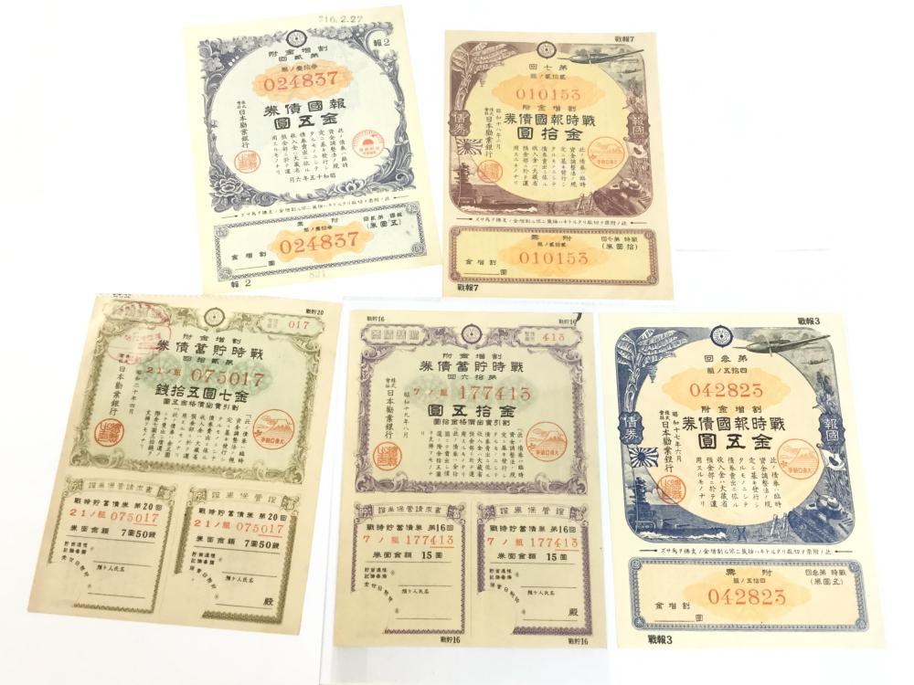 1940's Japanese War Bonds