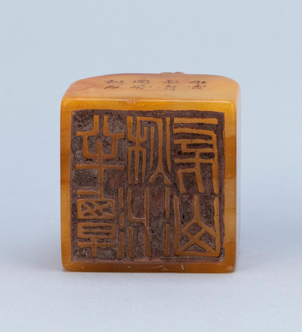 CHINESE CARVED SHOUSHAN STONE SEAL Top carved with a qilin. Front face with calligraphic inscription. Base cut with six-character se...