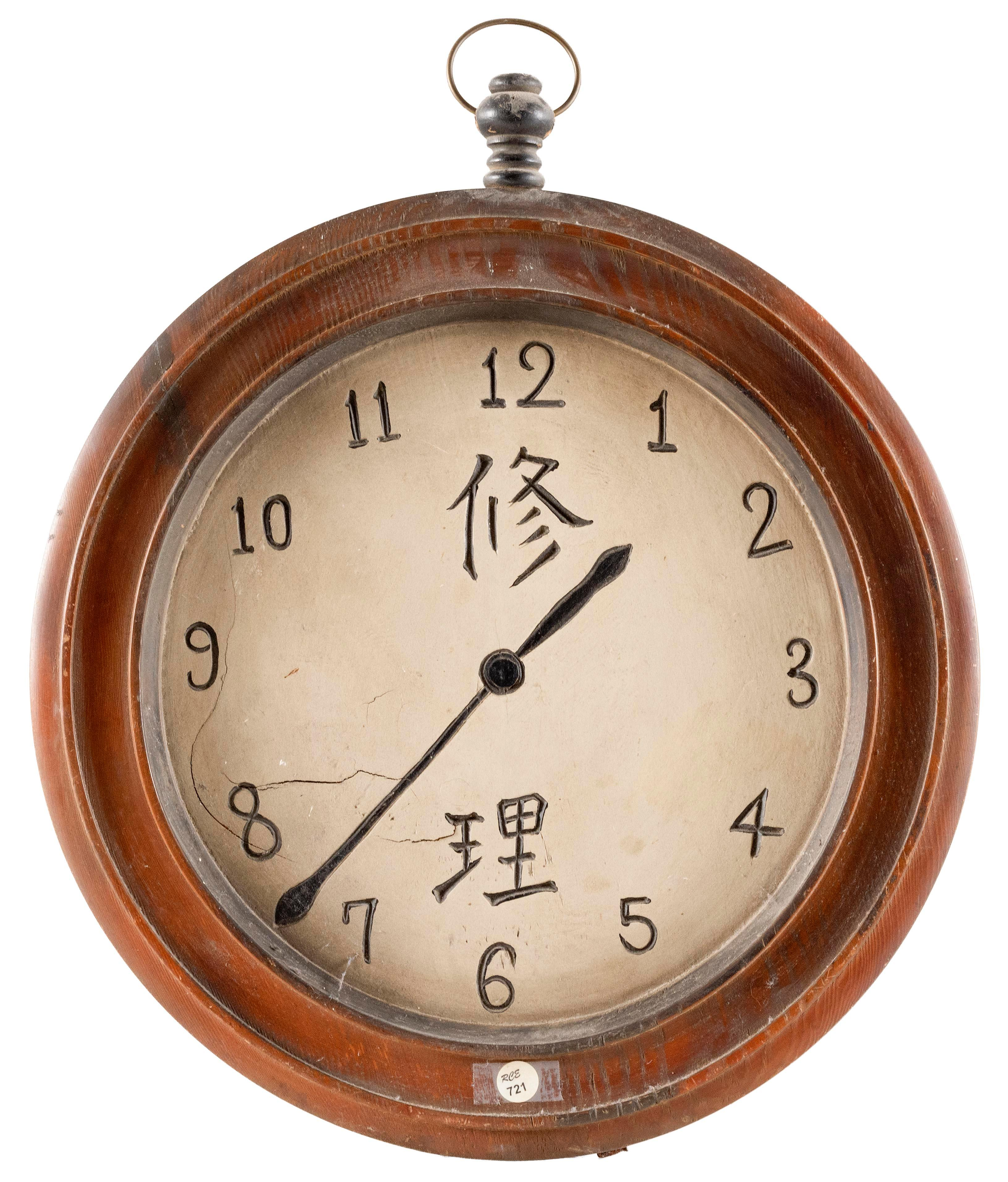 """JAPANESE TRADE SIGN IN THE FORM OF A CLOCK Diameter 18""""."""
