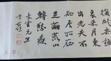 """Lot 1108: CHINESE CALLIGRAPHIC HAND SCROLL Attributed to Yu Youren. Depicting ninety-two characters, plus signature and seal marks. 13"""" x 101.5""""."""