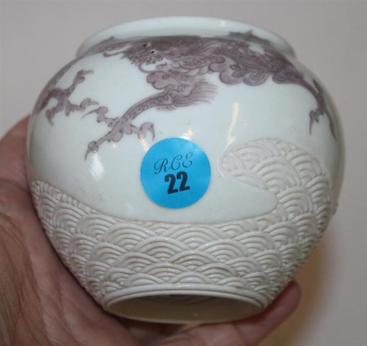 MAKAZU KOZAN PORCELAIN JAR In ovoid form with carved wave and underglaze red dragon design. Height 3.5
