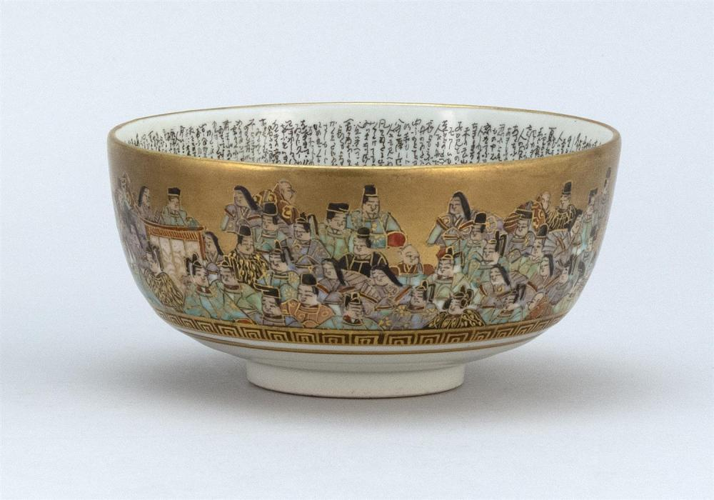 "JAPANESE KUTANI PORCELAIN HYAKUNIN ISSHU ""HUNDRED POETS – HUNDRED POEMS"" BOWL Exterior with finely detailed decoration of poets on a..."
