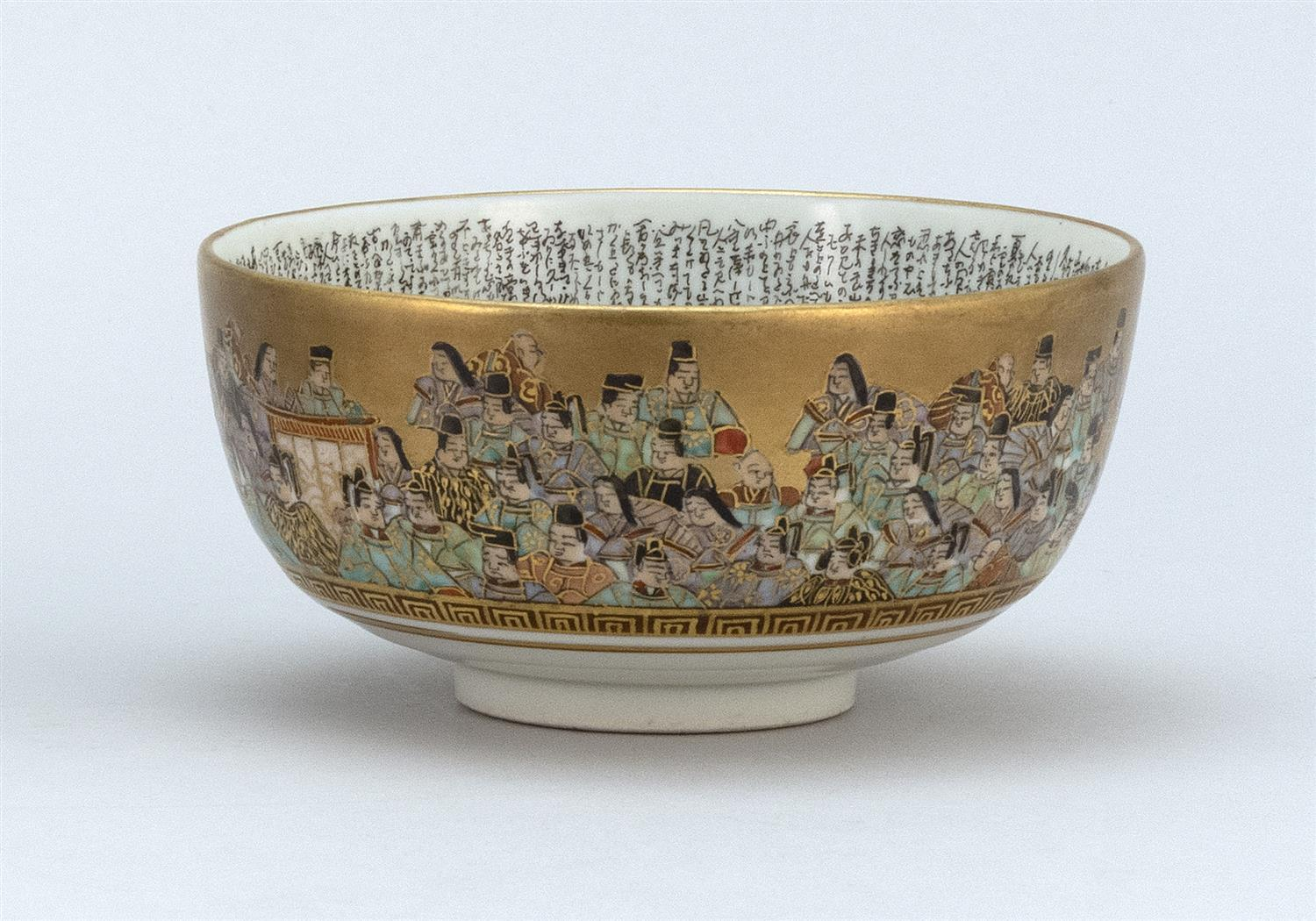 "JAPANESE KUTANI PORCELAIN HYAKUNIN ISSHU ""HUNDRED POETS - HUNDRED POEMS"" BOWL Exterior with finely detailed decoration of poets on a..."