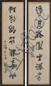 PAIR OF FRAMED CALLIGRAPHIC SCROLL PAINTINGS Attributed to Fu Ru. Each with seven characters. 54