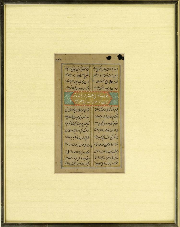 PERSIAN MANUSCRIPT LEAF Written on reverse,