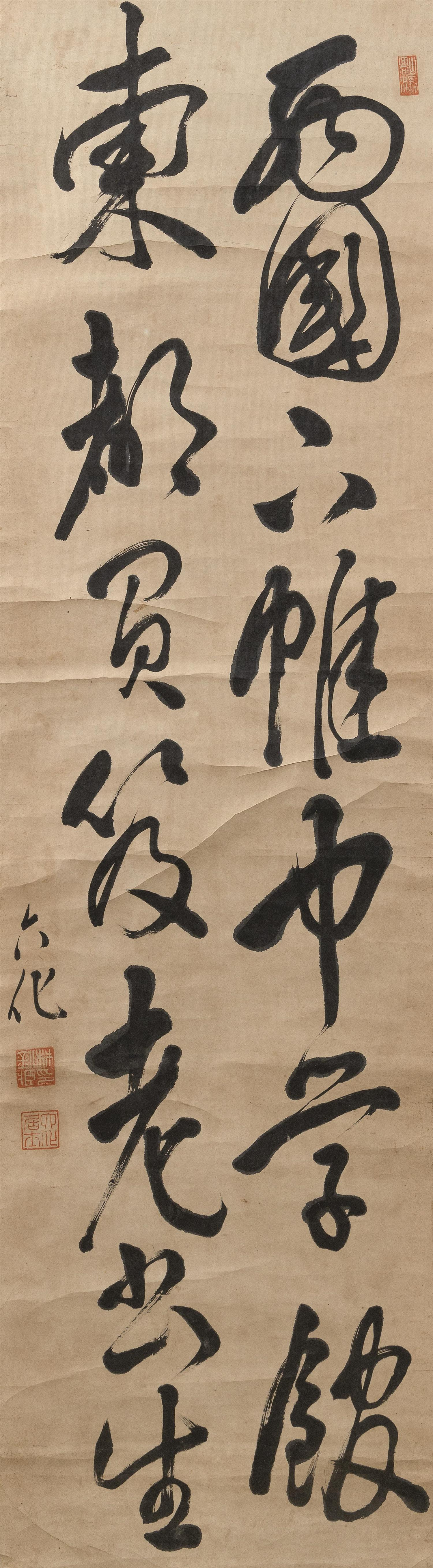 "JAPANESE CALLIGRAPHIC SCROLL PAINTING ON PAPER With 13 characters. Marked with signature and seal marks. 52.5"" x 14.25"". Provenance:..."