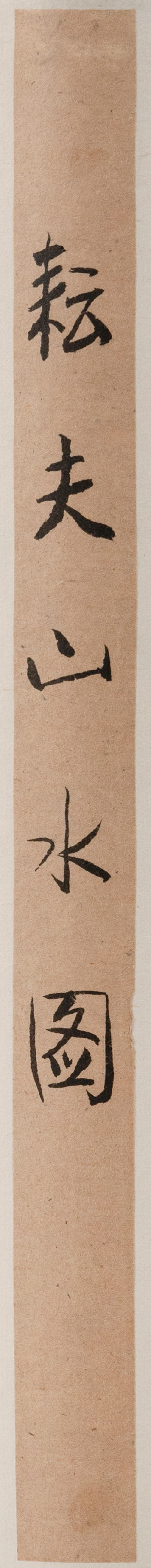 CHINESE SCROLL PAINTING ON PAPER Depicts birds in flight through mountains and gorges. Signed and seal marked. 26.25