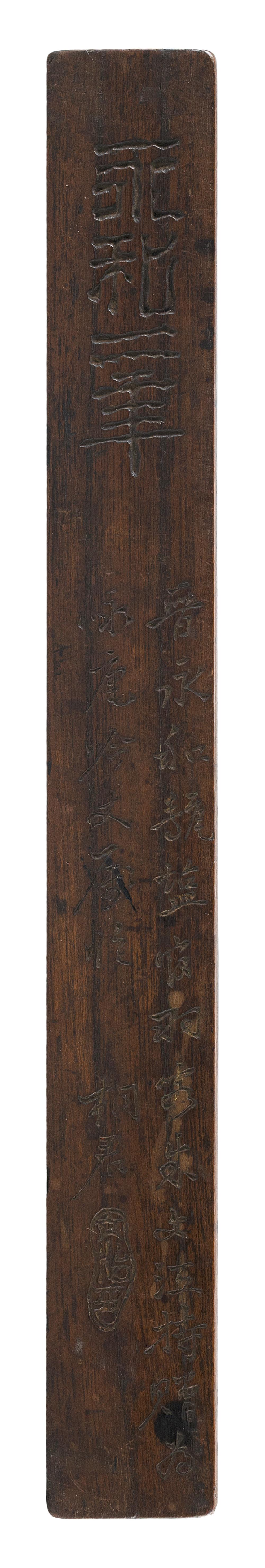 "CHINESE CARVED WOODEN SCROLL WEIGHT Extensively carved with calligraphy on two faces. Signed and seal marked. Length 10"". Provenance..."