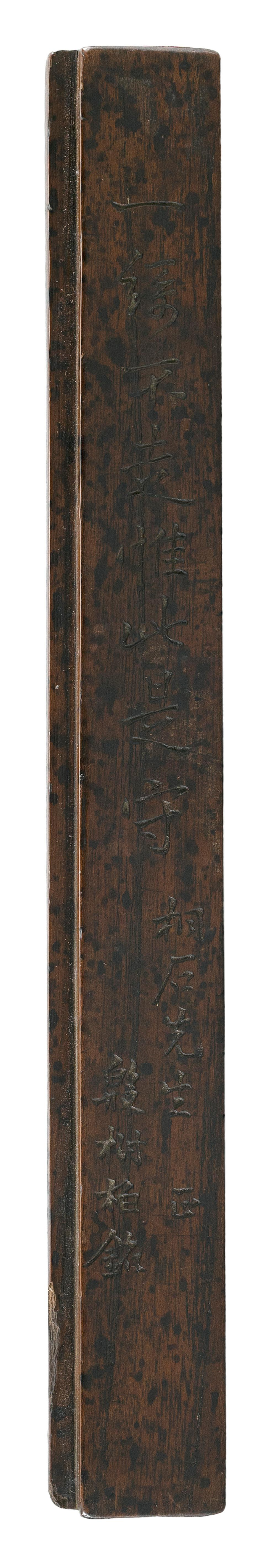CHINESE CARVED WOODEN SCROLL WEIGHT Extensively carved with calligraphy on two faces. Signed and seal marked. Length 10
