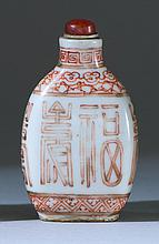 PORCELAIN SNUFF BOTTLE In spade shape with calligraphic design. Four-character Kangxi mark on base. Height 2.6