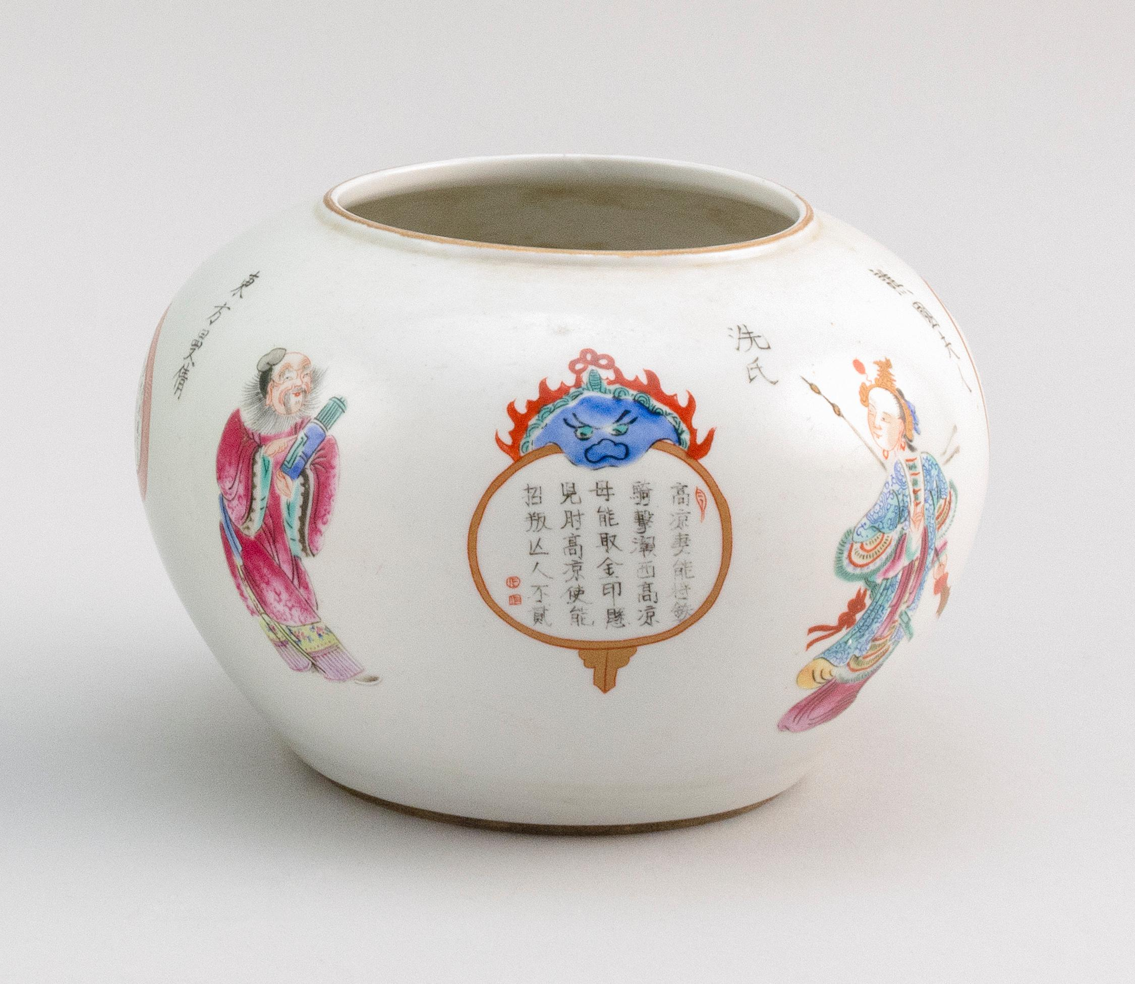 """CHINESE FAMILLE ROSE PORCELAIN BOWL Ovoid, with decoration of Immortals. Six-character Daoguang mark on base. Diameter 6.6""""."""