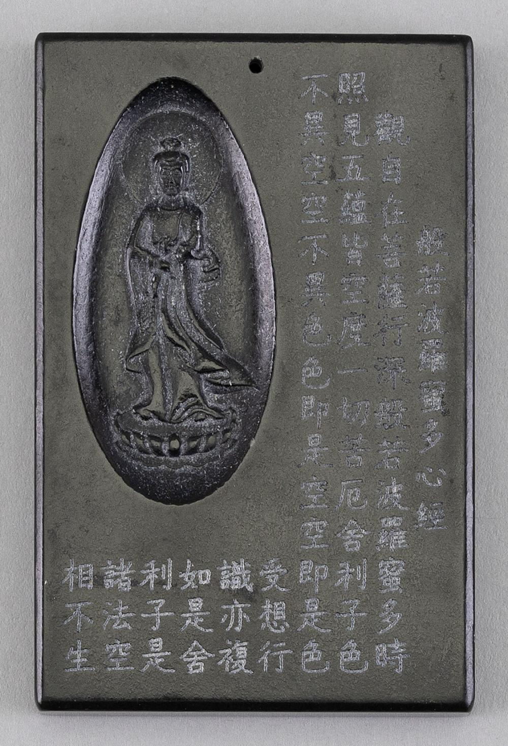 """CHINESE CARVED BLACK NEPHRITE SUTRA PENDANT 2.5"""" x 2""""."""