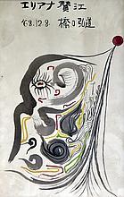 Ecole du XXe. Composition. Aquarelle datée 8 12 68 avec caractères chinois. 50 x