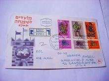 1961 ISRAEL COVER