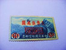 EARLY CHINA AIRMAIL STAMP