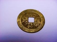 1796-1820 CHINA CASH COIN