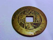 EARLY CHINESE COIN