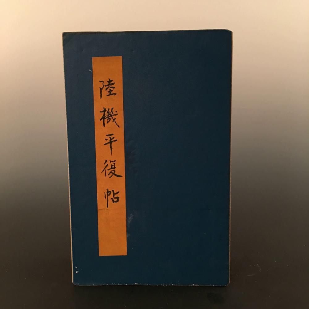 7d1fa3edc7 Chinese Folding Album of Calligraphy Of Lu Ji