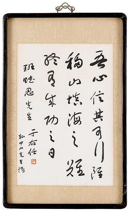 YO YOU REN (YU YU REN) (1879-1964), CHINESE, CALLIGRAPHY & DEDICATED PHOTOGRAPH