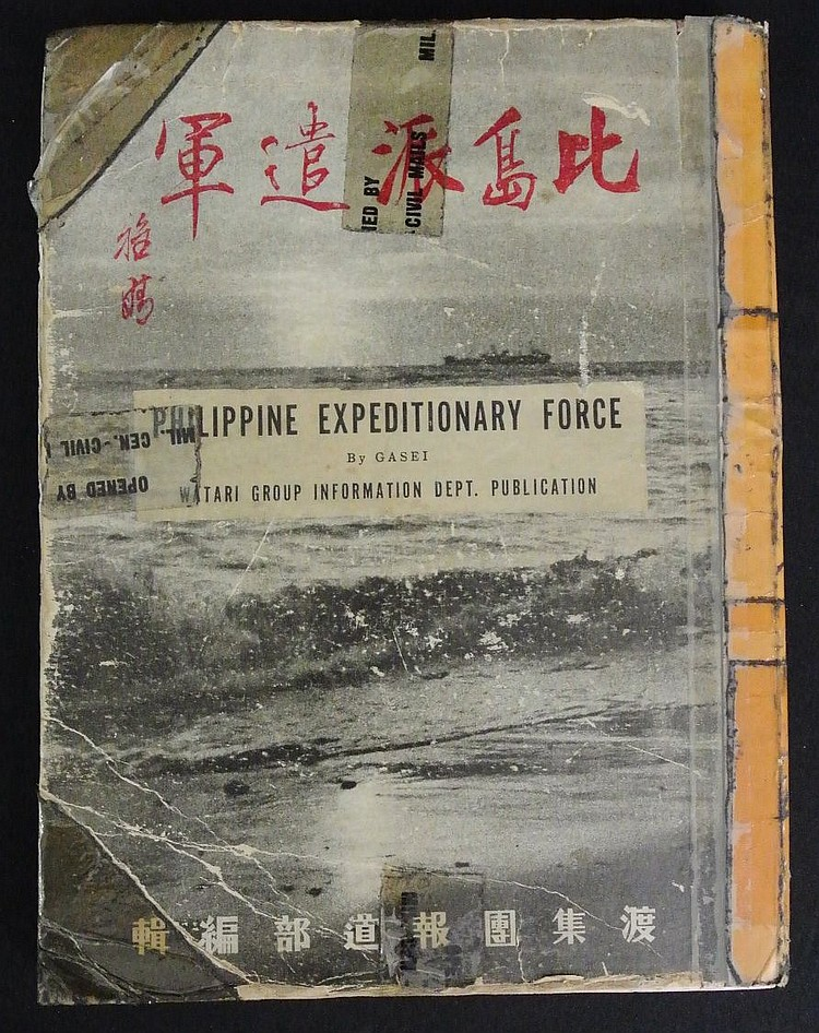 1943 Japanese Military Philippine Expeditionary Force Book