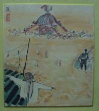 Signed Asian Watercolor