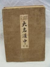 53 Sceneries of Tokaido Book