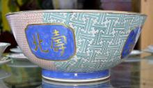 Chinese Character Decorated Center Bowl