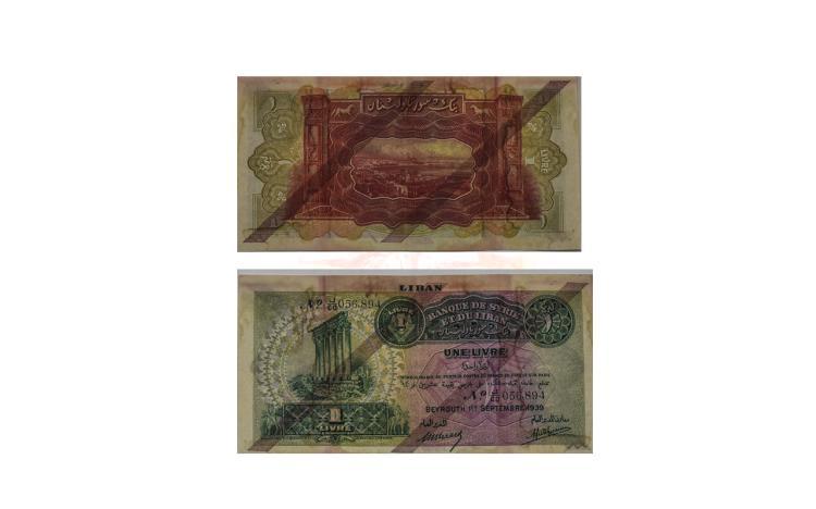 Lebanon Banque De Syrie Et Du Liban 1 Livre Bank N