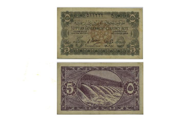 Egyptian Government Currency Note - Five Piastres,